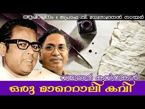 Oru Matolikavi | Vayalar Kavithakal | V.madhusoodanan Nair video