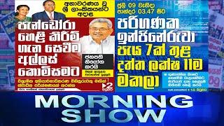 Siyatha Morning Show | 07 - 10 - 2021 | Siyatha TV