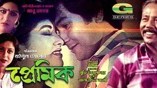 Premik  | Full Movie | Zafar Iqbal |  Bobita | ATM Shamsuzzaman