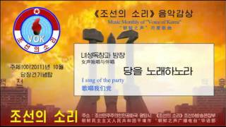 "음악감상: 당을 노래하노라 Music of ""Voice of Korea"": I Sing of the Party"