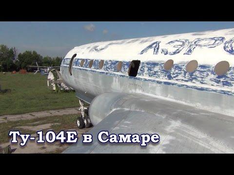Ту-104Е СССР-42441\Tu-104E in Samara