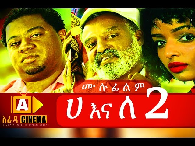 "Ethiopia: ""Ha Ena Le 2"" New Ethiopian Movie 2018"