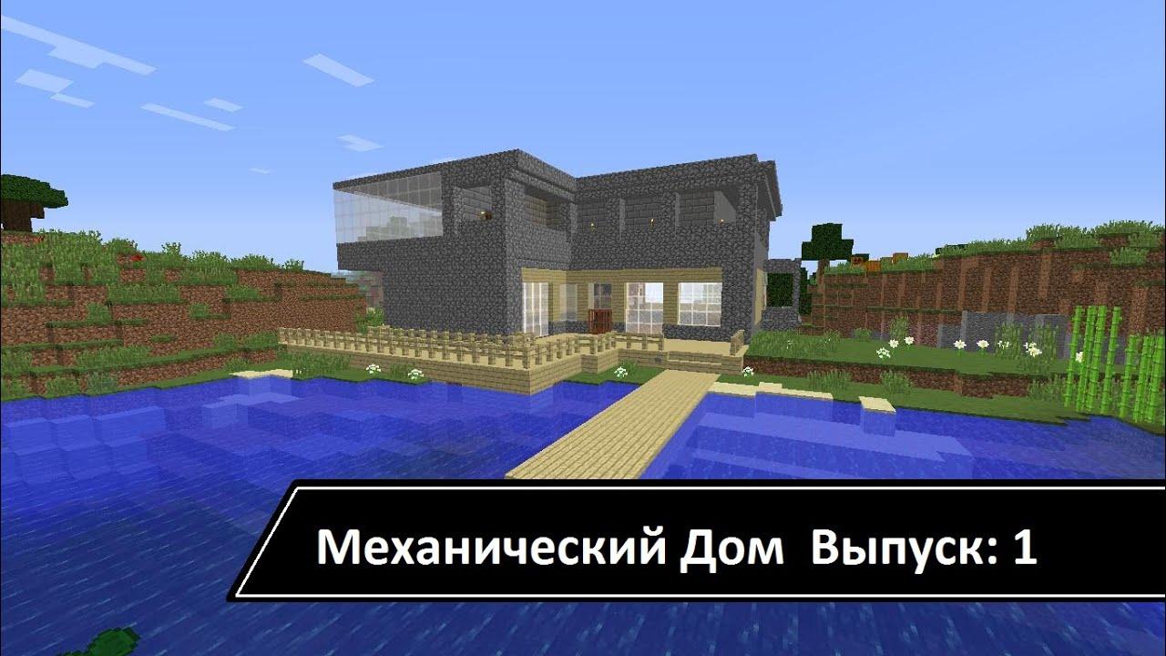 смотреть как построить красивый дом с механизмами в майнкрафте - Ремонт квартиры