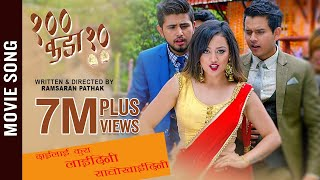 "Dailai Kura Laidine - New Nepali Movie ""SAYA KADA DAS"" Song 2018 | Trishala Gurung & Sandesh Pathak"