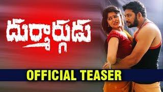 Durmargudu Teaser | దుర్మార్గుడు మూవీ టీజర్ | Durmargudu Movie Official Teaser | Telugu Trailer 2018