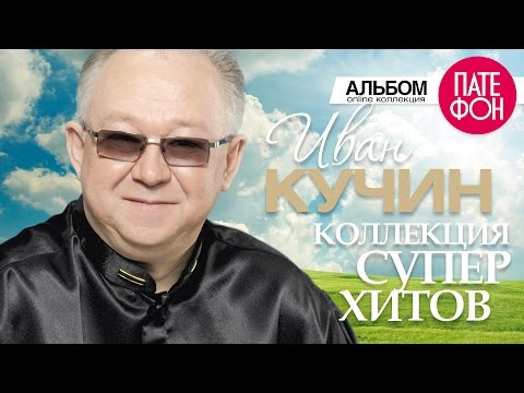 Иван Кучин - SUPERHITS COLLECTION (Весь альбом) 2013 / FULL HD