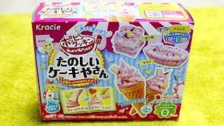 popin cookin kracie-soft Ice Cream cone&cake♥coco toys♥