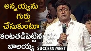 Nandamuri Balakrishna Ultimate Speech at Aravinda Sametha Success Meet | Bala Krishna