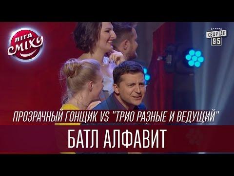 Батл алфавит - Прозрачный гонщик vs Трио разные и ведущий | Лига Смеха 2016, Третий полуфинал
