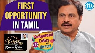 Nagineedu About His First Opportunity In Tamil || Koffee With Yamuna Kishore