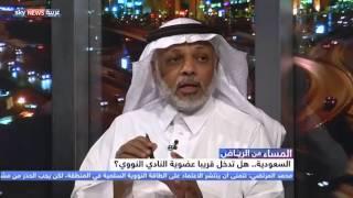 الرياض على أبواب النادي النووي