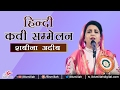 Download Shabina Adeeb \\ Best MUSHAIRA Program In India MP3 song and Music Video