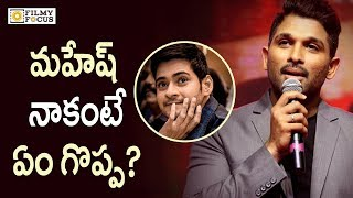 War Between Allu Arjun and Mahesh Babu || Naa Peru Surya  || Bharat Ane Nenu