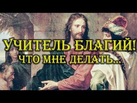 Учитель благий! Что мне делать, чтобы наследовать жизнь вечную?