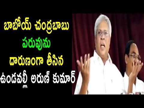 Ex MP Undavalli Arun Kumar Comments On AP CM Chandrababu | TDP Govt Leaders AP | Cinema Politics