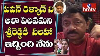 Ram Gopal Varma Clarifies Sri Reddy Abuse Words On Pawan Kalyan | Casting Couch | hmtv