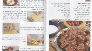 حلويات مغربية Gâteaux marocains
