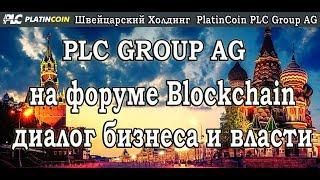 PLC GROUP AG на форуме Blockchain диалог бизнеса и власти