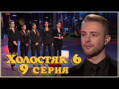 ХОЛОСТЯК 6 серия 9 / 06.05.2018 / Обзор-мнение