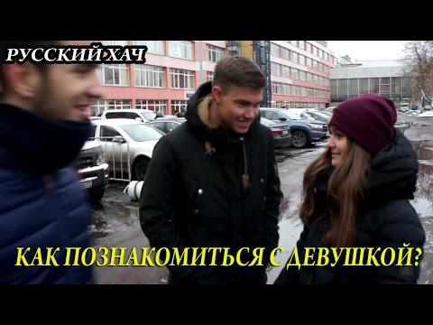 poznakomilsya-na-ulitse-russkoy