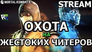💪[STREAM] 💪20000 ПОДПИСЧИКОВ!!!💪ОХОТИМСЯ НА ЖЕСТКИХ ЧИТЕРОВ💪Mortal Kombat X mobile(ios)