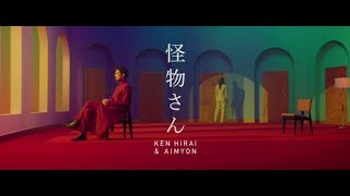 Download lagu 平井 堅 『怪物さん feat.あいみょん』