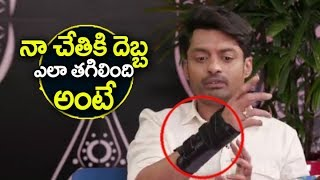 Kalyan Ram Revealed about his Hand fracture | Kalyan Ram Interview about MLA Movie | Filmylooks