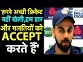 Virat Kohli Full Press Conference After Lord S Defeat No Excuses We Failed As A Team Ind V Eng mp3