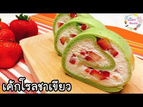 เค้กโรล ชาเขียว   HOW TO MAKE Matcha strawberry cream roll