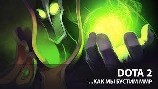 НОВАЯ ДОТА!!! 🔥 Играем с подписчиками 🔥 Качаем аккаунт 🔥   ДОТА 2   DOTA 2