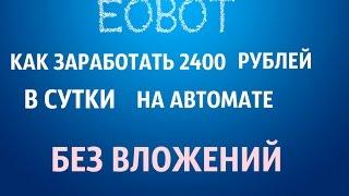 Как заработать биткоины 2400 рублей в сутки 2018