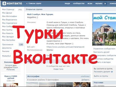 Турки Вконтакте. Размышления на тему