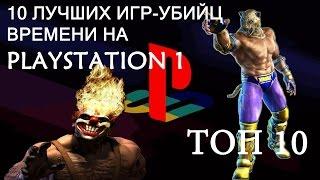 Топ 10 Лучшие ИГРЫ на PlayStation 1 (PS1) Обзор ретро ИГРЫ на PS1 и PSX (PSone)