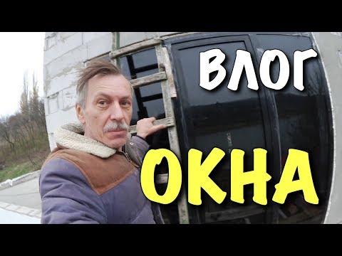 ВЛОГ: Окна приехали / Дом за 100 дней - DIY