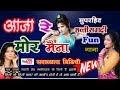 CG SONGS - Aaja Re Mor Maina - Chhattisgarhi song video hd - छत्तीसगढ़ी गीत