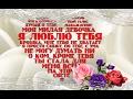 Валентинка для любимой Музыкальная валентинка Поздравление с днём святого Валентина 14 февраля mp3