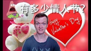 中国有多少情人节? How many Valentines days are there in China?