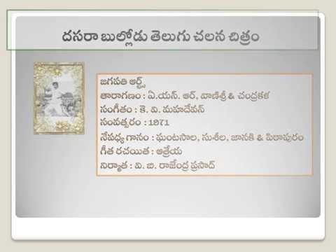 Telugu Movies - Dasara Bullodu Old Telugu 1971 Movie