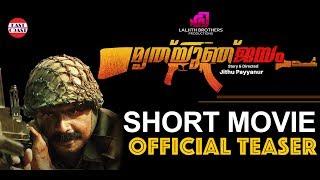 Mrithyumjayam | Official Teaser | Jithu Payyannur | Safeeq Rahman | Pashanam Shaji