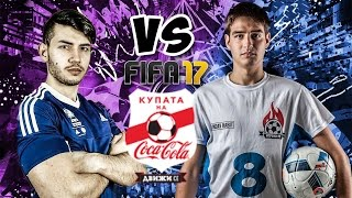 "ИГРАЧИ FC в ""Coca-Cola Cup 2017"" FIFA 17 vs WICKY BG"