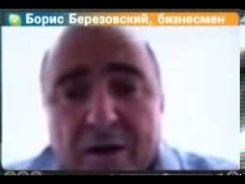 Березовский о богатстве Путина