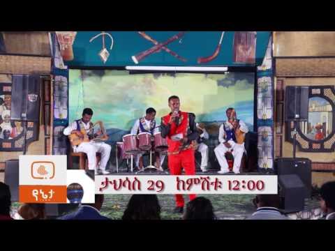 Ethiopia: በናሁ ቴሌቭዥንና አሌፍ ፕሮዳክሽን መካከል የተነሳው ከፍተኛ ውዝግብ