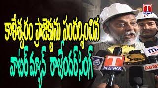 Water Man Of India Rajendra Singh Visits Kaleshwara Project  live Telugu - netivaarthalu.com