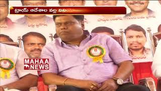కేబుల్ ఆపరేటర్లు నిరసనలు:Cable Operator meeting In Mancherial Dist | Mahaa news