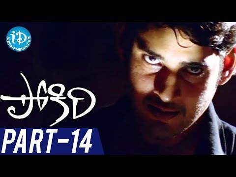 Pokiri Telugu Movie Part 1414 - Mahesh Babu Ileana