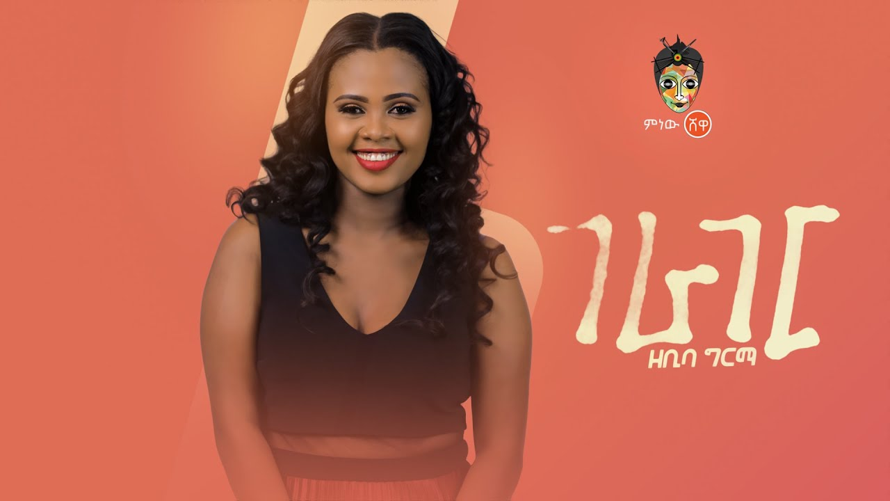 Zebiba Girma - Gerager - New Ethiopian Music 2019(Official Video)