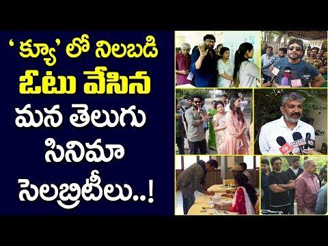 ఓటు వేసిన మన తెలుగు సినిమా సెలబ్రెటీలు | Celebrities Voting In Hyderabad Telangana Elections
