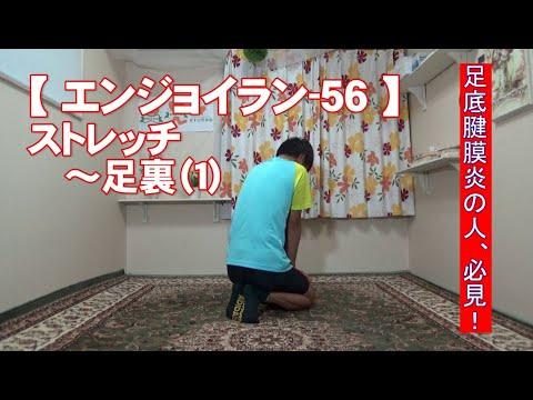 #56 足裏(1)/筋肉痛改善ストレッチ・身体ケア【エンジョイラン】