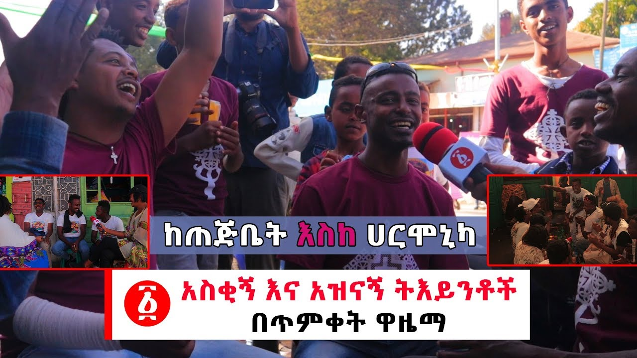 Ethiopia: Funny And Entertaining Moments On Timket( Ketera)