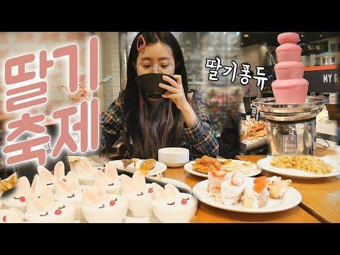 [ENG/JP]애슐리 딸기축제 오픈했어요!! 제일 빨리 다녀와봅니다...^^ 나름이 먹방 MUKBANG